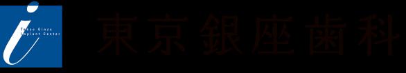 東京銀座歯科ブログ