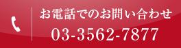 03-3562-7877